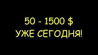 ЗАРАБОТОК В ИНТЕРНЕТЕ 100000 РУБЛЕЙ В МЕСЯЦ