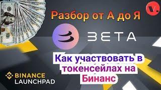 BINANCE ЗАПУСКАЕТ НОВЫЙ ТОКЕН (BETA)/ ПРОДАЖА УЖЕ СЕГОДНЯ ПО 0.6$/ ЧТО ЭТО ТАКОЕ? BETA FINANCE!