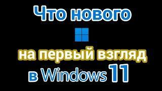 Windows 11 Что нового на первый взгляд?