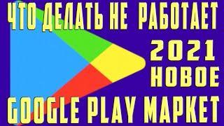 Что Делать Если Не Работает Плей Маркет и Google Play. Play Market Не Работает и Почему Не Работает