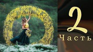 АУДИОКНИГИ 2 часть Любовное Фэнтези Онлайн Книга