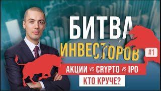 Битва инвесторов - Акции vs Crypto vs IPO vs ETF #1