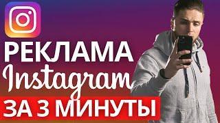 КАК НАСТРОИТЬ РЕКЛАМУ INSTAGRAM(таргетинг) ЗА З МИНУТЫ по шагам от А до Я | Таргет Реклама Инстаграм