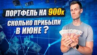 Инвестиционный портфель на 900к. Сколько прибыли в июне?
