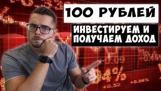 Куда вложить 100 рублей и получить доход? ???? Инвестиции с маленьких сумм в 2021 году?