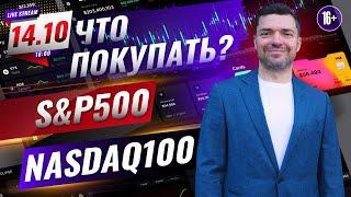 Что покупать? S&P500 VS NASDAQ 100