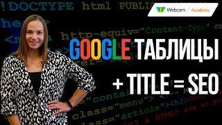 Google Таблицы и продвижение сайтов: проводим аудит страниц в Google Таблицах. SEO под Google 2021