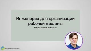 Инженерия для организации рабочей машины для анализа данных и работы с ними. Петр Ермаков.(meetup#5)