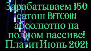 150 сатош Bitcoin на полном пассиве за час
