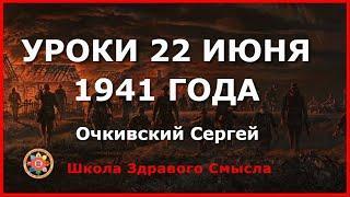 Уроки 22 июня 1941 года. Очкивский Сергей