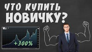 Что Купить НОВИЧКУ на Фондовом Рынке \ Инвестиции в Акции