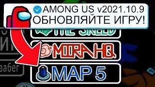 НОВАЯ КАРТА MAP-5 УЖЕ ВЫШЛА!???? ЭКСТРЕННО!???? ОБНОВЛЕНИЕ АМОНГ АС v2021.10.9!? #амонгас