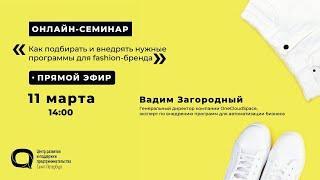 Онлайн семинар «Как подбирать и внедрять нужные программы для fashion бренда» 11/03/2021