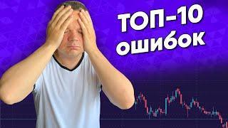 ТОП-10 ОШИБОК НАЧИНАЮЩИХ ИНВЕСТОРОВ. Ошибки которые лучше не совершать при инвестировании
