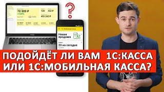 1С:Касса и 1С:Мобильная касса. Подойдут ли они вам?