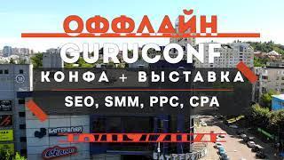 """Анонс """"GuruConf 2021"""" - конфы N1 по продвижению сайтов в поиске и соцсетях"""