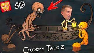 НАПАДЕНИЯ МОНСТРОВ в ЛОДКЕ Creepy Tale 2 Часть #6