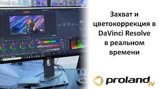 Захват изображения + монтаж в Davinci Resolve одновременно | BMD UltraStudio 4K Extreme 3