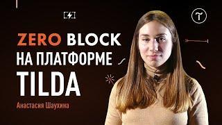 Zero Block на платформе Tilda. Добавление Google карты на сайт без ключей api