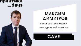 Cave - fashion d2с/маркетплейс-бренд. Интересная бизнес-модель и отличные планы. Максим Димитров