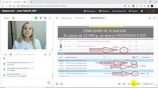 МАРКЕТИНГ ПЛАН FABERLIC 2021