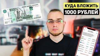 Куда инвестировать 1000 рублей в 2021 году. Инвестиции для начинающих.