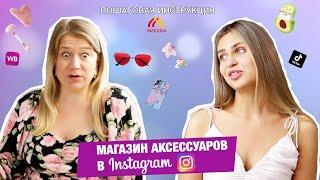 """Как быстро запустить продажи в Instagram? Товары-бестселлеры в ТЯК """"Москва"""".  Миллион на чехлах."""