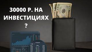 Сколько можно заработать на инвестициях. Как заработать на инвестициях 30 тысяч рублей в месяц ????