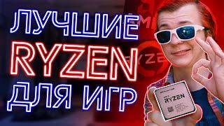 ТОП Лучшие Процессоры AMD Ryzen для Игр 2021 | Какой Процессор AMD Ryzen Выбрать Купить Лучше Intel