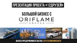 """Запись вебинара: """"Большой бизнес с Oriflame"""""""