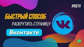 Продвижение Вконтакте | Раскрутка страницы ВК | Кросспостинг