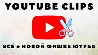 YOUTUBE CLIPS - Новая Функция Ютуб ✅ Как Создать Клип из Видео