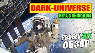 Новая игра с выводом денег / dark-universe.club - обзор