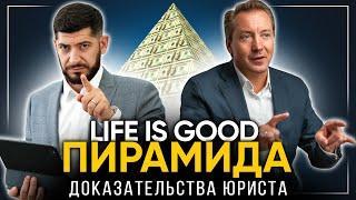 Life is Good - ЭТО ПИРАМИДА! Вот доказательства!