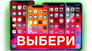 Какой iPhone купить в 2021!? Apple Finder отвечает на вопросы!