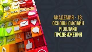 Академия - 18 l Основы офлайн и онлайн продвижения.