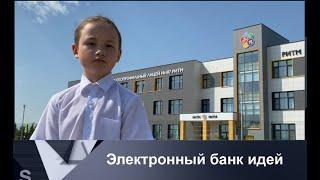 В Татарстане запускают портал для юных предпринимателей  INEWS #82 от 01.06.21.