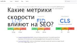 Какие метрики скорости сайта влияют на SEO?