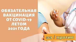 Обязательная вакцинация в Казахстане/ Коронавирус в Казахстане