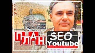 Sergio Mioni Ищем покупателей с помощью видео на Ютубе, есть план и SEO