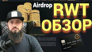 The Reward Token (RWT) -  Airdrop Раздача токенов???? Сочетает  концепцию GameFi, DeFi и NFT ТОКЕН