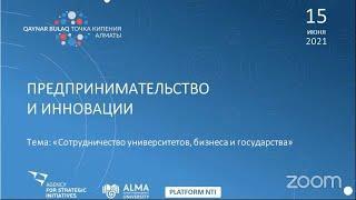 Дискуссия «Предпринимательство и инновации: сотрудничество университетов, бизнеса и государства»