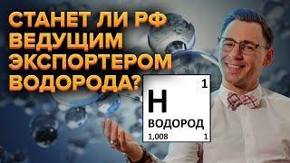 Водород - новый тренд зелёной энергетики. Станет ли РФ ведущим экспортером водорода?