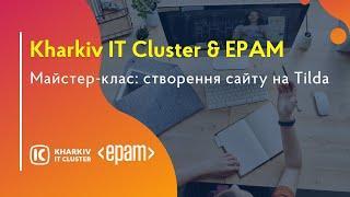 Kharkiv IT Cluster & EPAM: IT4Media. Створення сайту на Tilda