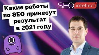 Какие работы  по SEO принесут результат в 2021 году | Yagla, SEO intellect