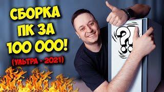 СБОРКА ПК ЗА 100К РУБЛЕЙ! / ИГРОВОЙ КОМПЬЮТЕР НА 2021!