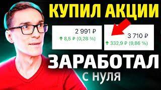 Инвестирую 1000 рублей в Тинькофф Инвестиции (инвестиции для начинающих)