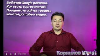 Вебинар Google Ads AdWords Продвижение ютуб канала и видео Настройка рекламы Самый подробный разбор
