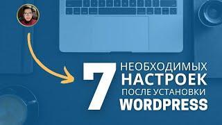 Настройка Wordpress: Что делать сразу после установки
