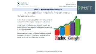 Маркетинг для бизнеса Урок 17. Продвижение компании в онлайн пространстве, реклама в интернете